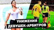 ВИДЕО. Как оскорбляют девушек-арбитров в футболе