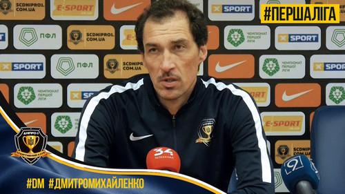 Дмитрий МИХАЙЛЕНКО: «Мы должны играть лучше»