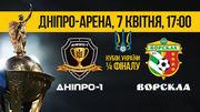 Где смотреть онлайн матч Кубка Украины Днепр-1 – Ворскла