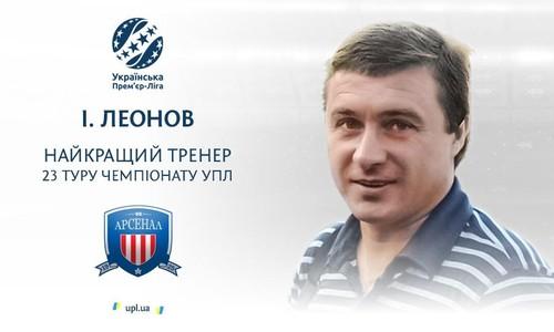 Леонов – Тренер тура в УПЛ