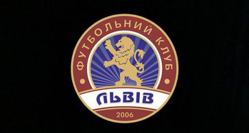 ФК Львов сократил количество претендентов до двух тренеров