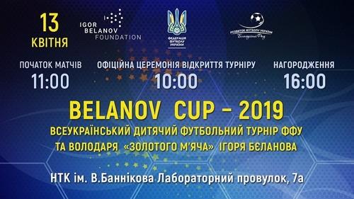 В Києві пройде Belanov Cup