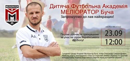 Алієв стане головним тренером дитячої академії Меліоратора