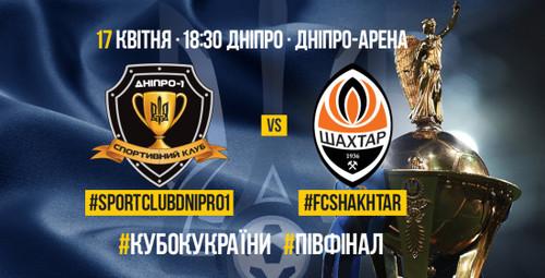 Днепр-1 - Шахтер: составы команд на полуфинал Кубка Украины