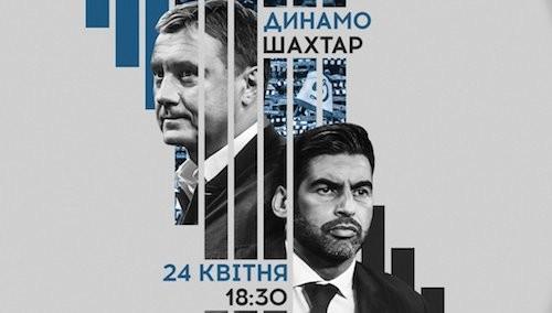 Sport.ua дарит билеты на матч Динамо - Шахтер