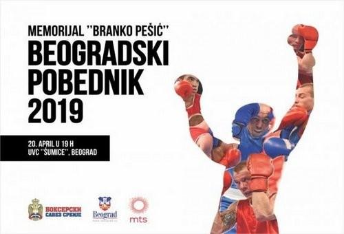 Сборная Украины заняла первое место на международном турнире в Сербии