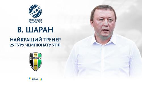 Владимир Шаран - лучший тренер 25-го тура УПЛ