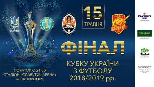Квитки на фінал Кубку України вже в продажу