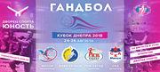 Гандбол. Участники «Кубка Днепра 2018» в цифрах и фактах
