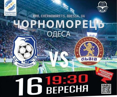 Где смотреть онлайн матч чемпионата Украины Черноморец – ФК Львов