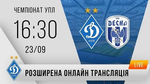 Динамо - Десна. Смотреть онлайн. LIVE трансляция