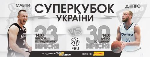Суперкубок Украины. Черкасские Мавпы - Днепр. Смотреть онлайн. LIVE