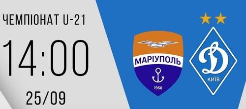 Динамо U-21 – Мариуполь U-21. Смотреть онлайн. LIVE трансляция