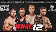 В Киеве пройдет турнир WWFC 12