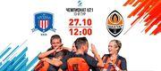 Арсенал-Киев U-21 – Шахтер U-21. Смотреть онлайн. LIVE трансляция
