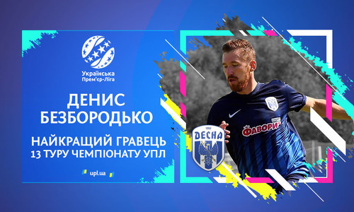 Безбородько стал лучшим игроком 13-го тура Премьер-лиги