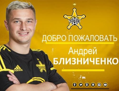 Близниченко перешел в Шериф