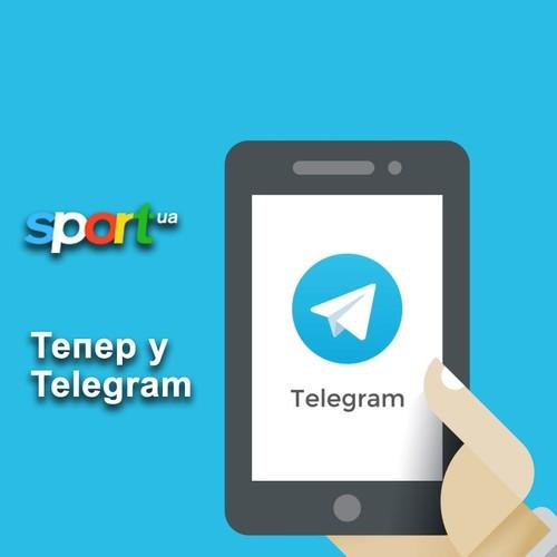 Sport.ua в Telegram: присоединяйся!