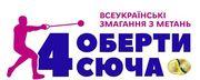 В Мукачево пройдет турнир памяти Евгения Сюча