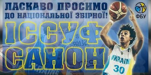 Санон сыграет за сборную Украины против Словении и Испании
