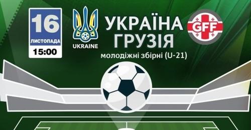 Украина U-21 - Грузия U-21. Смотреть онлайн. Live трансляция