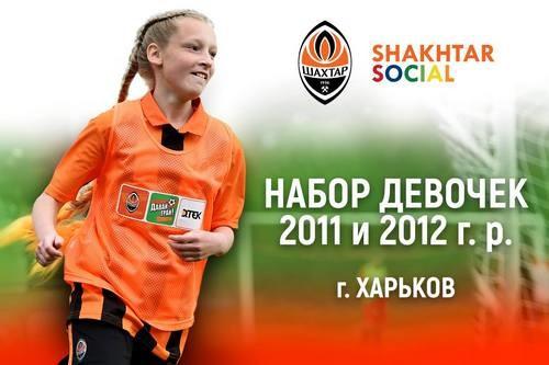 Shakhtar Social Foundation создаст в Харькове женскую команду