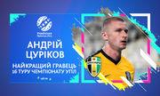 Андрій Цуріков – найкращий гравець 16 туру УПЛ