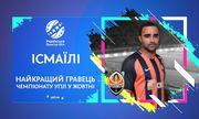 Исмаили – лучший игрок Украинской Премьер-лиги в октябре
