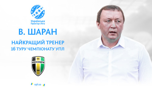 Володимир Шаран – найкращий тренер 16 туру УПЛ