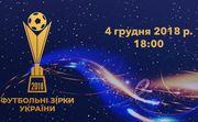 ФФУ через воєнний стан скасувала церемонію нагородження кращих гравців