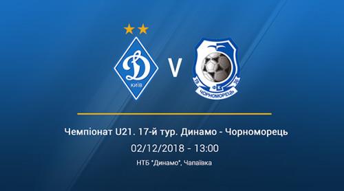 Динамо U-21 - Черноморец U-21. Прямая трансляция