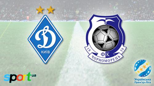 Динамо Киев — Черноморец — 2:0. Текстовая трансляция матча