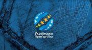 8 клубов Первой лиги подали документы на аттестацию в УПЛ