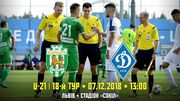 Карпаты U-21 — Динамо U-21. Смотреть онлайн. LIVE трансляция