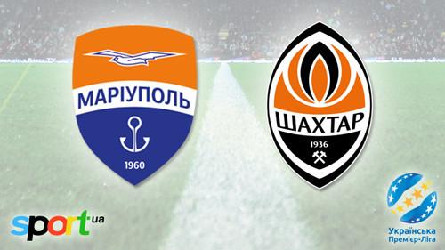 Где смотреть онлайн матч чемпионата Украины Мариуполь - Шахтер