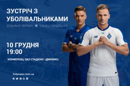 Вербич и Кендзера встретятся с болельщиками Динамо