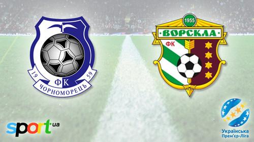 Черноморец — Ворскла — 0:1. Текстовая трансляция матча
