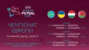 Жіноча збірна з футзалу дізналась розклад матчів відбору ЧЄ-2019