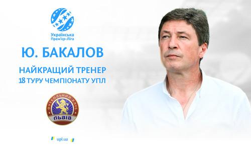 Юрій Бакалов – найкращий тренер 18 туру УПЛ