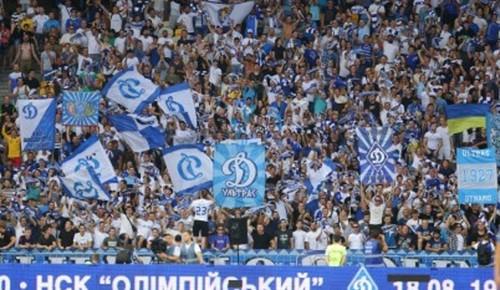 Динамо поблагодарило болельщиков за поддержку на стадионе
