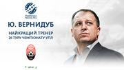 Юрій Вернидуб - кращий тренер туру УПЛ