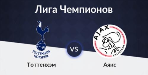 Где смотреть онлайн матч Лиги чемпионов Тоттенхэм – Аякс