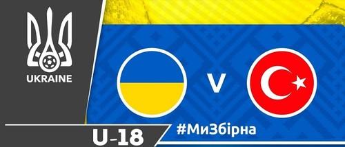 Украина U-18 – Турция U-18. Смотреть онлайн. LIVE трансляция