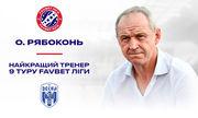 Александр Рябоконь – лучший тренер 9-го тура Премьер-лиги