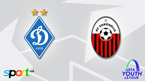 Динамо Київ U-19 — Шкендія U-19 — 8:0. Текстова трансляція матчу