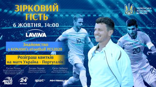 Руслан Ротань та гравці молодіжної збірної України — зіркові гості