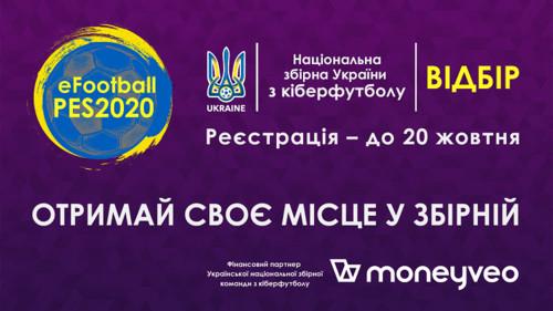 Можливість стати гравцем збірної України на ЧЄ з кіберфутболу