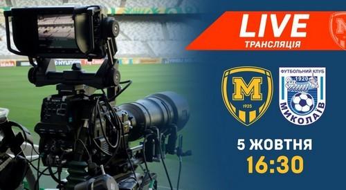 Металлист 1925 — Николаев. Смотреть онлайн. LIVE трансляция