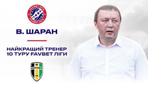 Владимир Шаран – лучший тренер 10-го тура Премьер-лиги