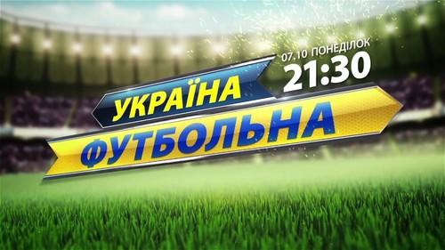 Украина футбольная: Агробизнес не выдержал ритма